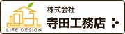 株式会社寺田工務店|自然素材の注文住宅・住まいのリフォーム【静岡】