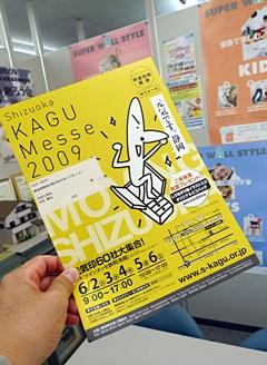 Sizuoka KAGU Messe2009