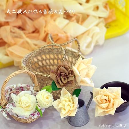薔薇の花・・・。