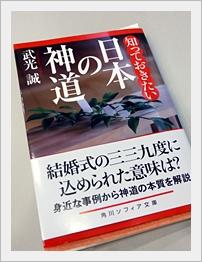 日本の神道について・・・。