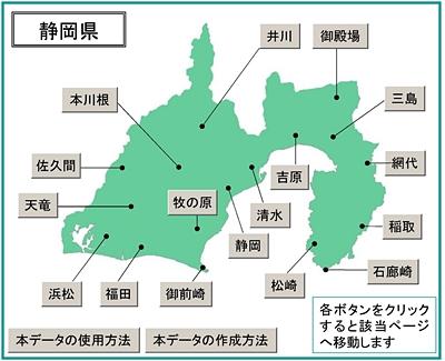 静岡県下の卓越風