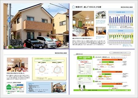 ゼロエネルギー住宅 S様邸