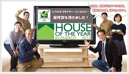 ハウスオブザイヤーの受賞 450