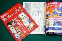 家を建てる前に読む本