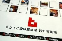 BDAC-実例集