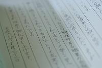 生徒さんからの手紙(その1)