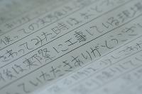 生徒さんからの手紙(その2)