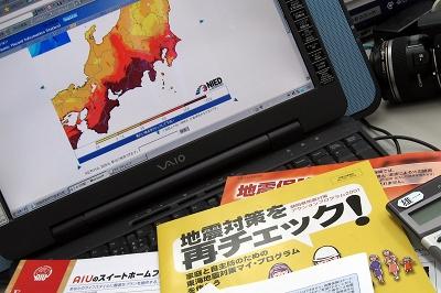 地震動予想地図