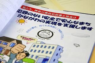 神奈川県防犯設備士協会