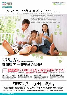 静岡県下一斉見学会開催のお知らせ