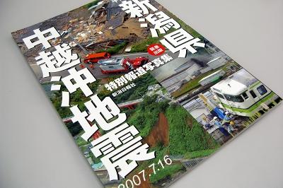 新潟中越沖地震