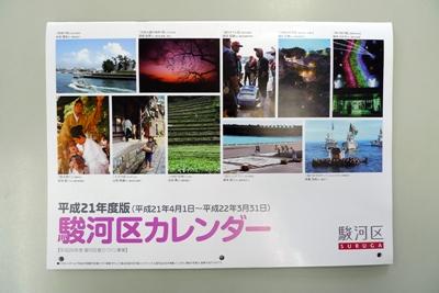 駿河区カレンダー
