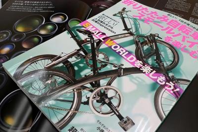折りたたみ自転車が欲しいんです!