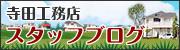 【静岡】(株)寺田工務店の設計・大工・事務のスタッフブログ