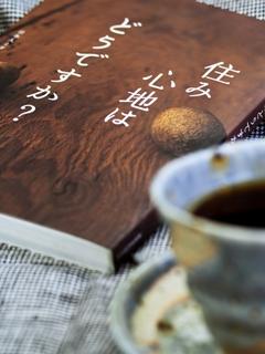 今日の一冊 【住み心地は どうですか?】